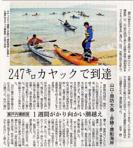 令和2年11月27日号_神戸新聞-西播